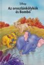 - Az oroszlánkölykök és Bombó